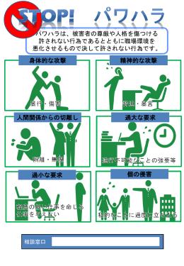 掲示用ポスター(パワハラ)(powerpoint)
