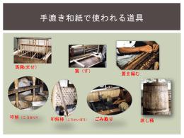 紙漉きに使う道具 - SCHOLA-SHISHI