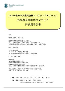 (社)グローバル・コンパクト・ジャパン・ネットワーク