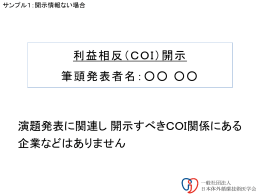 COI開示情報なし