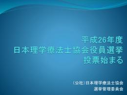 平成26年度 日本理学療法士協会役員選挙 投票