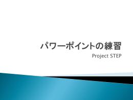 情報処理概論Ⅱ PowerPointレポート