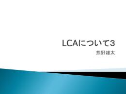 第4回 LCA3