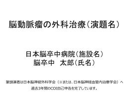ダウンロード - STROKE2015