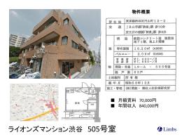 自社物件 赤坂・渋谷 - Limbs Realestate