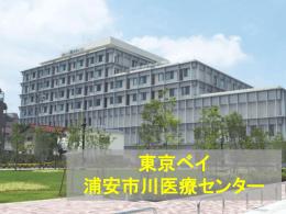 東京ベイ 浦安市川医療センター