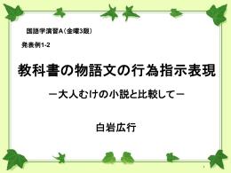 【発表例1-3】 (Powerpointファイル)