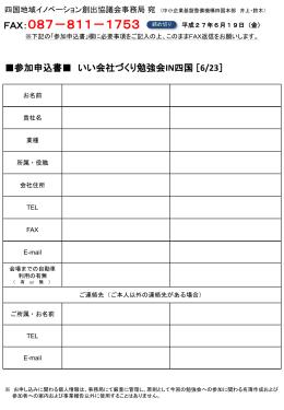 申込書(入力用) - 中小企業基盤整備機構