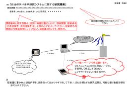 別紙2 研究概要図様式 【MS