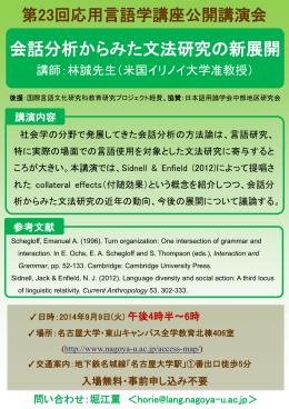 講師:林誠先生 - 国際言語文化研究科