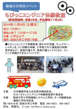 PPTX - 琉球大学