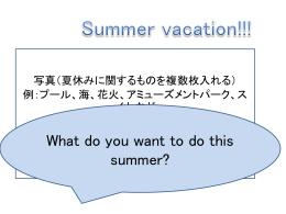夏休みにしたいこと-1