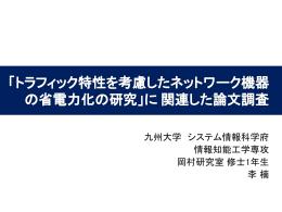 pptx - 荒木・岡村・日下部研究室