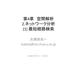 東京 - 地理空間的思考の教育研究プロジェクト