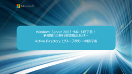 Active Directory とグループポリシーの移行