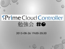 PCC勉強会タイトル - PrimeCloud Controller / OSS