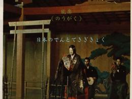 能楽 (のうがく) 日本のでんとてきぎきょく 女けいの面は しんびです。 能面