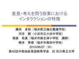 IRFパターン:事実情報>意見・考え - Takuro Fujita@NITFC