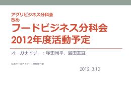 2011年度活動報告 フードビジネス分科会