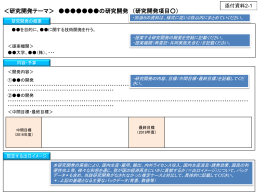 添付資料2-1 研究開発テーマの概要