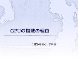 GPU - 九州大学