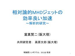 相対論的MHDジェットの効率的な加速