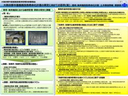 資料4-4 同 港湾・海岸施設長寿命化計画土木構造物編 概要版