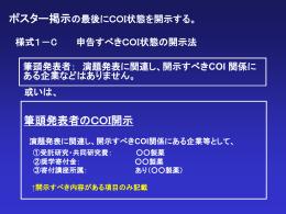 様式 1-C 申告すべき COI状態の開示法