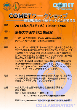 京都大学医学部芝蘭会館 - Core Outcome Measures in Effectiveness