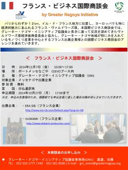 本商談会のお申し込み - GNI Greater Nagoya Initiative