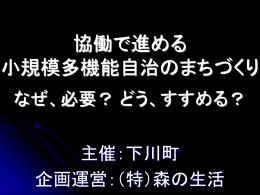 1510_sodo_basic_shimokawa