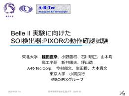 Belle2実験に向けたSOI検出器:PIXORの全体動作確認試験