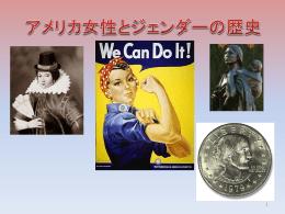 アメリカ女性とジェンダーの歴史