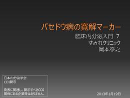 20130119 バセドウ病の寛解マーカー
