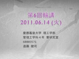 第6回輪講資料 - 慶應義塾大学 理工学部管理工学科