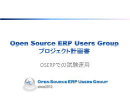Open Source ERP Users Group プロジェクト計画書