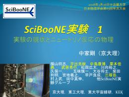 SciBooNE実験 1