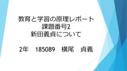 教育と学習の原理レポート 課題番号2 新田義貞について 2年 185089