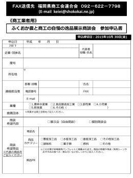 商工事業者用/出展申込書