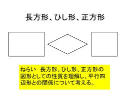 長方形・ひし形・正方形