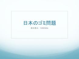 日本のごみ問題