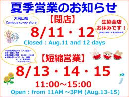 生協大岡山店夏季営業のお知らせ