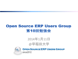 Open Source ERP Users Group 第10回勉強会
