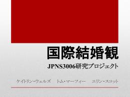 国際結婚観 JPNS3006研究プロジェクト