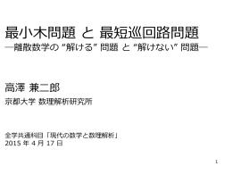 pptx - 京都大学