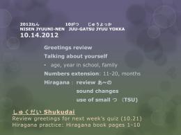 Hiragana Practice