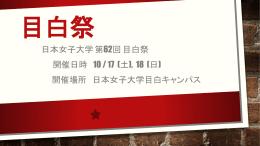 8. WASA創立50周年記念報告会-目白祭