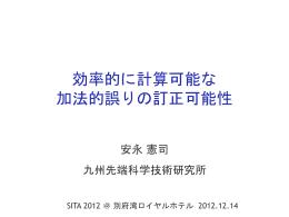 効率的に計算可能な 加法的誤りの訂正可能性 安永 憲司 九州先端科学