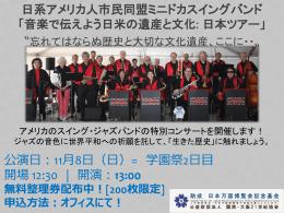 日系アメリカ人市民同盟ミニドカスイングバンド