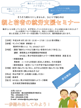 ダウンロード - NPO法人 青少年就労支援ネットワーク静岡